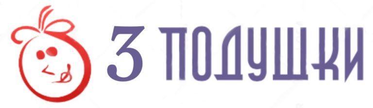 Постельное бельё 3 ПОДУШКИ Хмельницкий